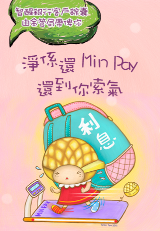 "Illustration - Understand the Financial Implications of Making ""Minimum Payment"" Only (Chinese only)"