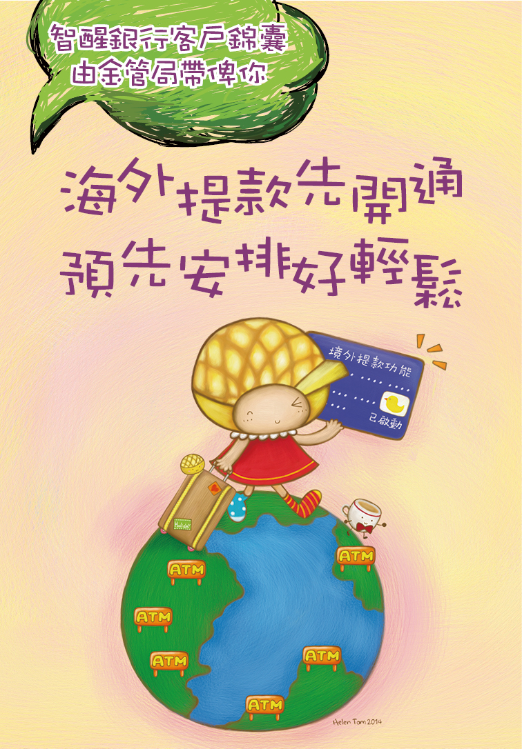 Illustration - Activate Your ATM Card's Overseas Cash Withdrawal Function before Travelling (Chinese only)