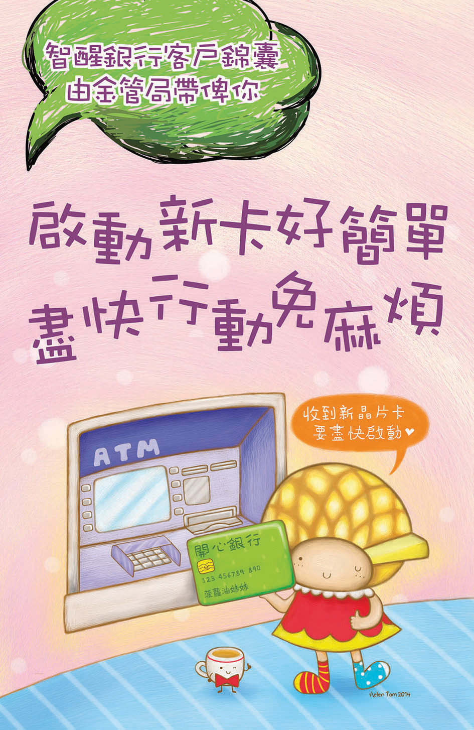 Hong Kong Monetary Authority - Consumer Education Programme