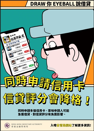 Comic - Applying for a few new credit cards simultaneously may affect the applicant's credit score negatively (in Chinese)