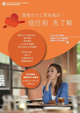 Print Advertisement - Using Stored Value Facilities (Chinese only)