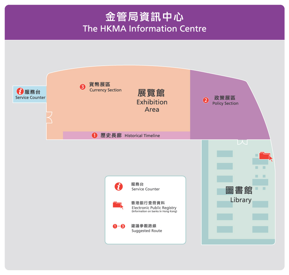 The HKMA Information Centre Floor Plan