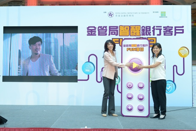 Carmen (right) attends the opening ceremony of an event under the HKMA's Consumer Education Programme