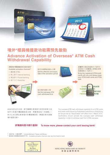 Leaflet - Advance Activation of Overseas ATM Cash Withdrawal Capability
