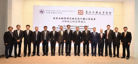 Mr Norman Chan, Chief Executive, HKMA; Mr Yue Yi, Chairman, HKCEA and other representatives from the HKMA or the HKCEA.