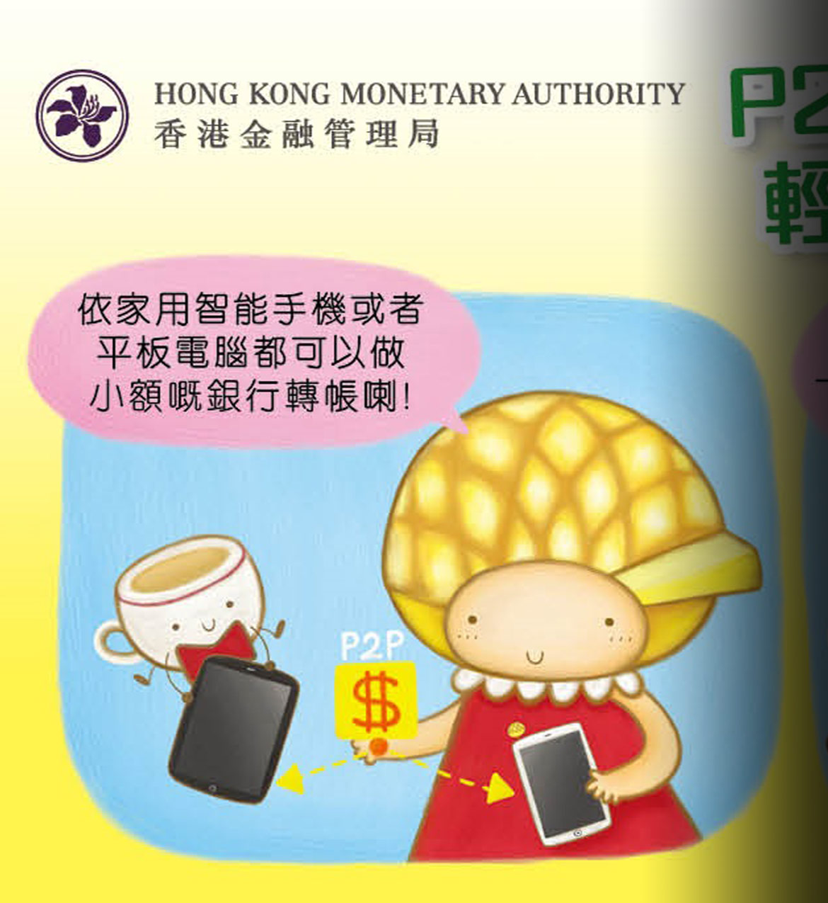 Comics - P2P Small-Value Funds Transfer Service (Chinese only)
