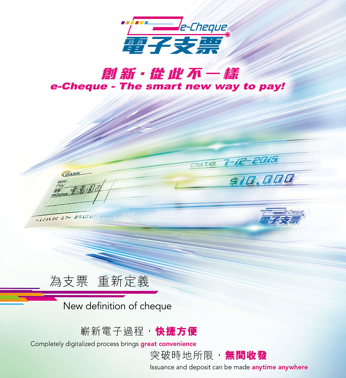 Print Advertisement - e-Cheque