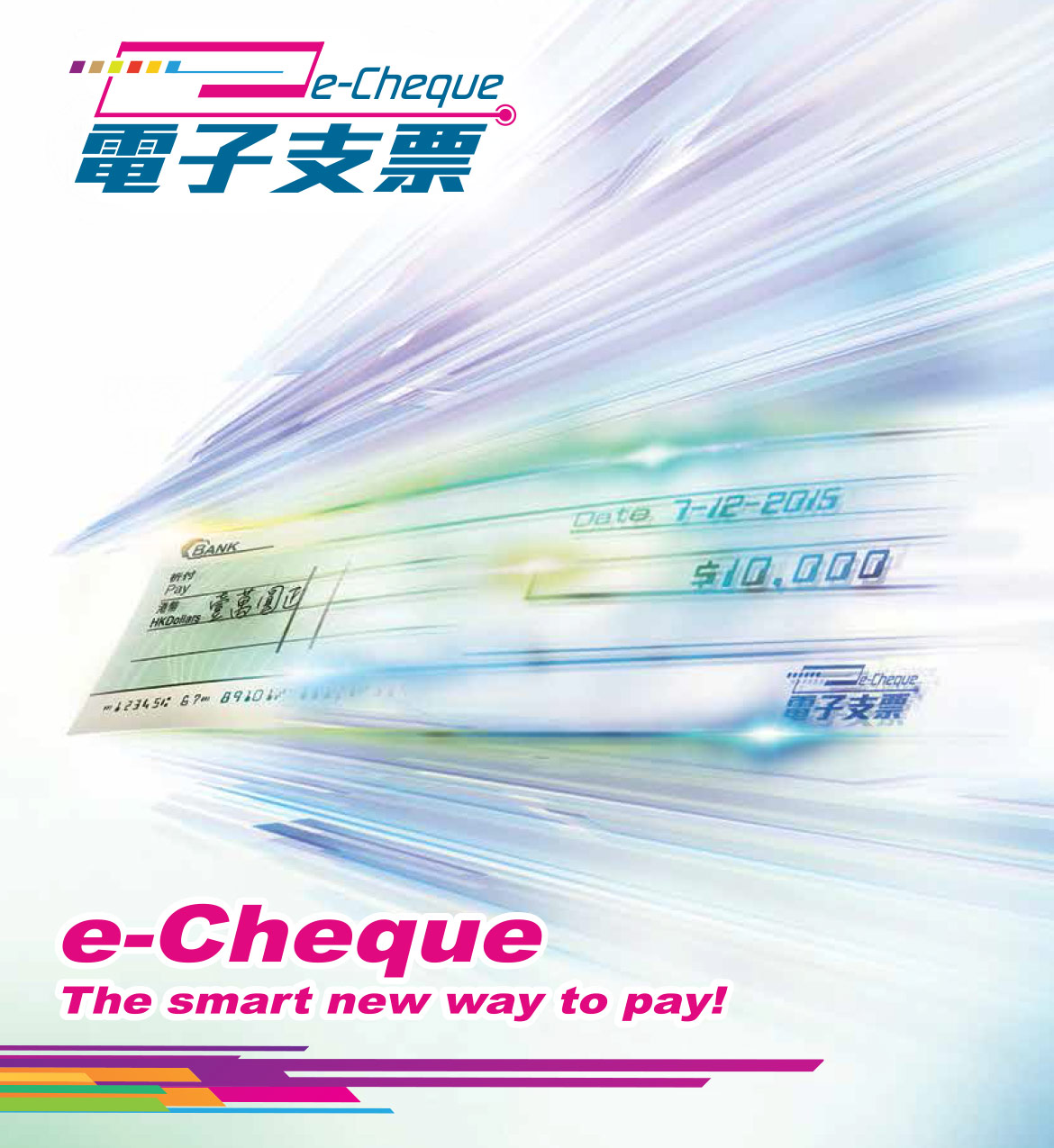e-Brochure - e-Cheque