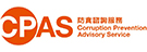 Corruption Prevention Advisory Service (CPAS) Logo